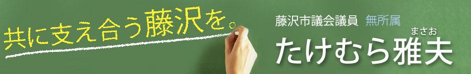 藤沢市議会議員 竹村雅夫(たけむらまさお)の公式ホームページ