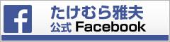 たけむら雅夫公式Facebook
