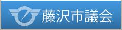 藤沢市議会リンク