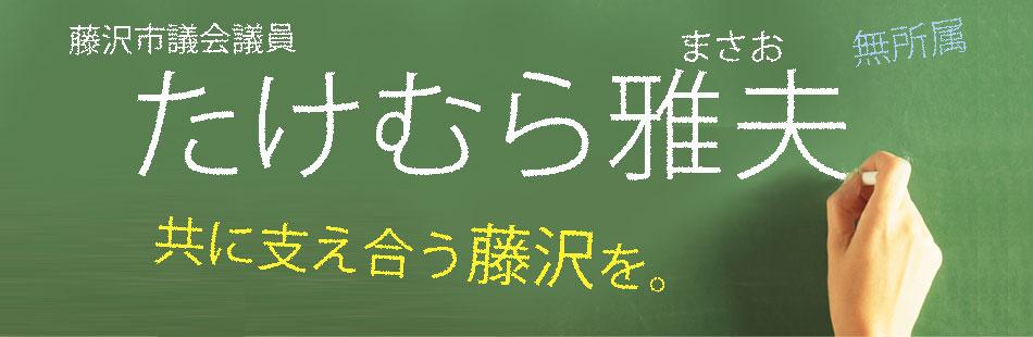 竹村雅夫(藤沢市議会議員)の公式ホームページ